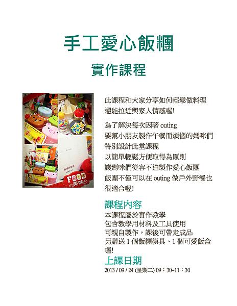 20130924手工愛心飯糰實作課程