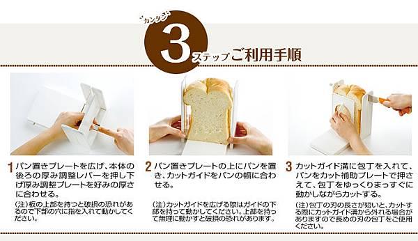 日本Skater 四段吐司分割器(小)
