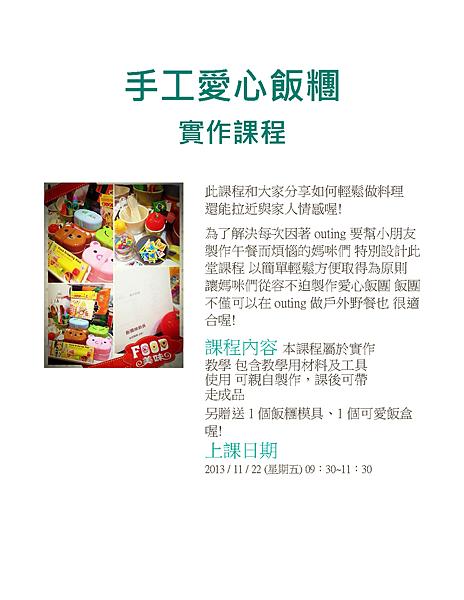 20131122手工愛心飯糰實作課程