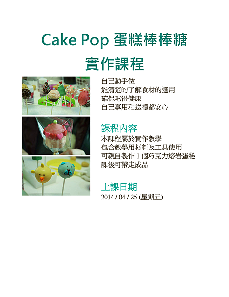 Cake Pop 蛋糕棒棒糖實作課程