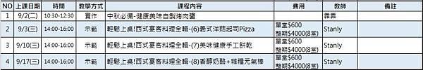 2016.9月課程