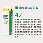 OMU_歐牧鮮奶油42%.jpg
