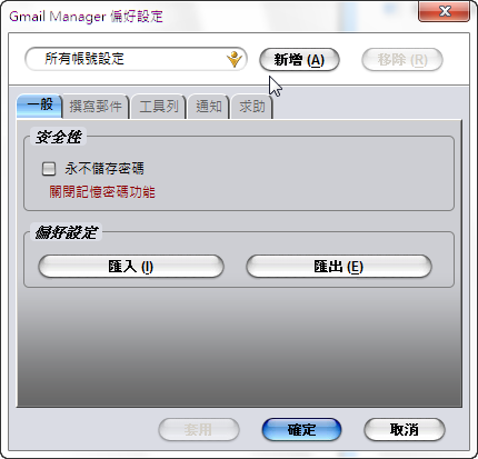 gmail manager.png