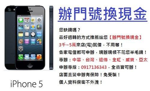 iPhone5 辦門號換現金.jpg