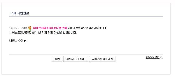 FireShot Capture 20 - 뉴이스트(NU%5CEST) 공식 팬 카페 - Daum 카페 - http___cafe.daum.net_nuest.png