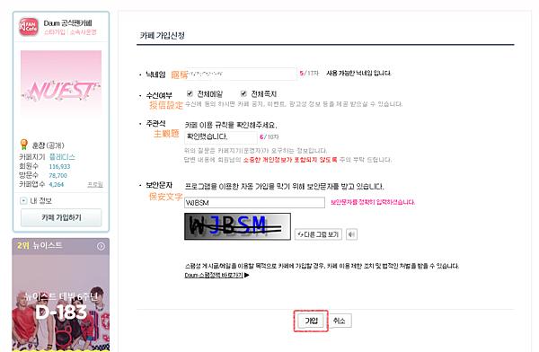 FireShot Capture 19 - 뉴이스트(NU%5CEST) 공식 팬 카페 - Daum 카페 - http___cafe.daum.net_nuest.png