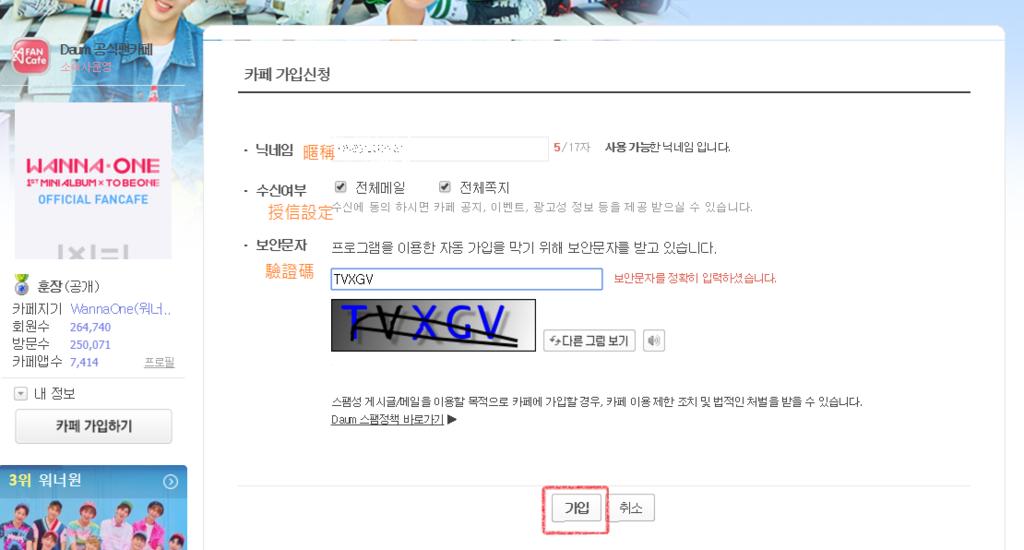 FireShot Capture 22 - Wanna One(워너원) 공식 팬카페 - Daum 카페 - http___cafe.daum.net_WannaOneOfficial.png