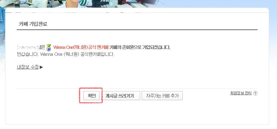 FireShot Capture 23 - Wanna One(워너원) 공식 팬카페 - Daum 카페 - http___cafe.daum.net_WannaOneOfficial.png
