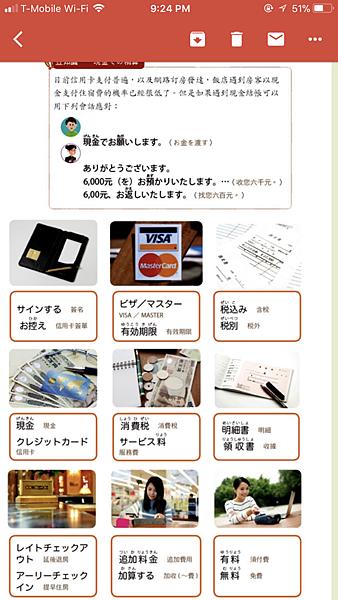 電子報 日文