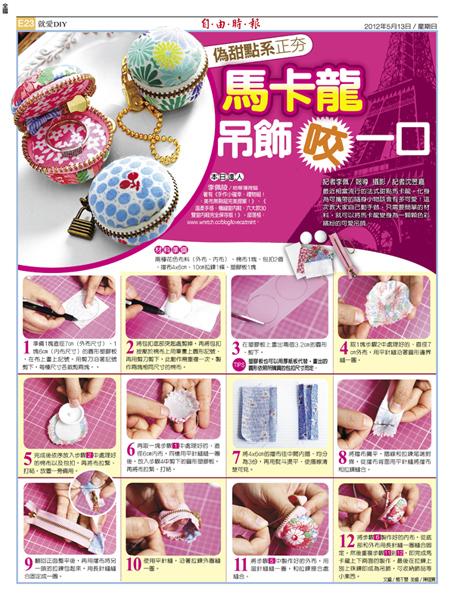 自由時報-2012/05/13