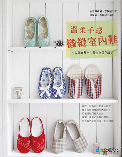 『溫柔手感。機縫室內鞋』