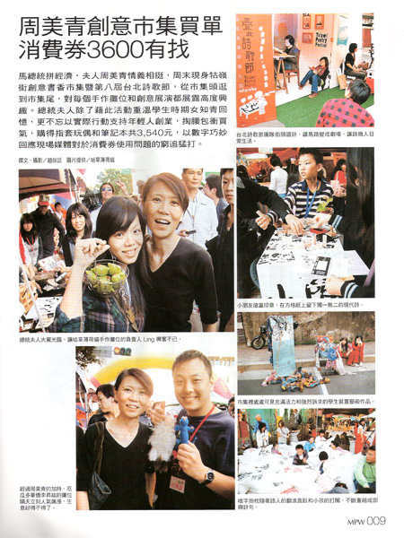 『明報週刊第024期』2008-11-27