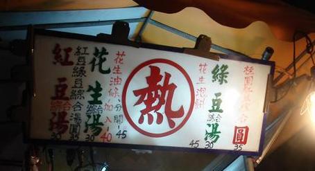 中正堂熱甜湯01.JPG