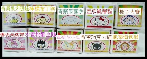 麥當勞 Hello Kitty繽紛派對01.JPG