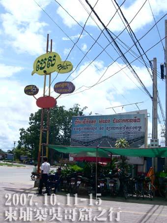 柬埔寨第一站,中式餐廳,就在金邊機場對面