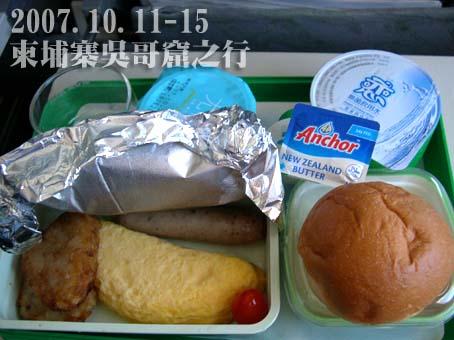我在飛機上的早餐,西式早餐,不錯吃