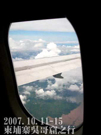 飛機窗戶拍出去的風景