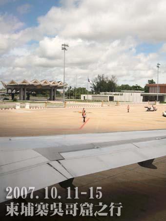 到金邊機場囉!小小的機場~入境超快喔!給小費馬上就入境了!