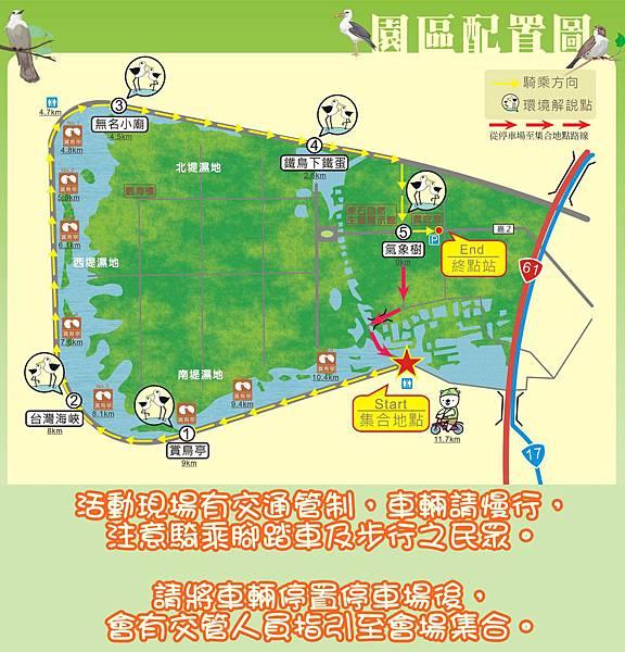 鰲鼓濕地地圖2