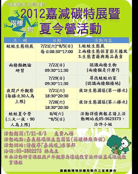 活動海報0710