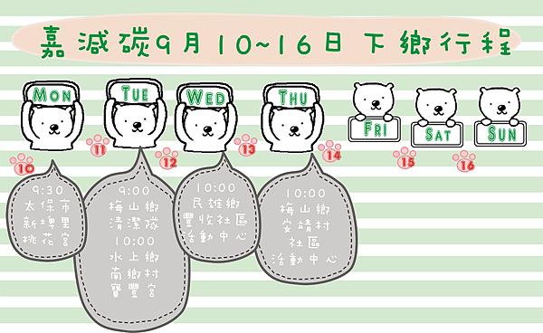 行程表0910-16