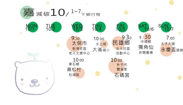 行程表1001-07