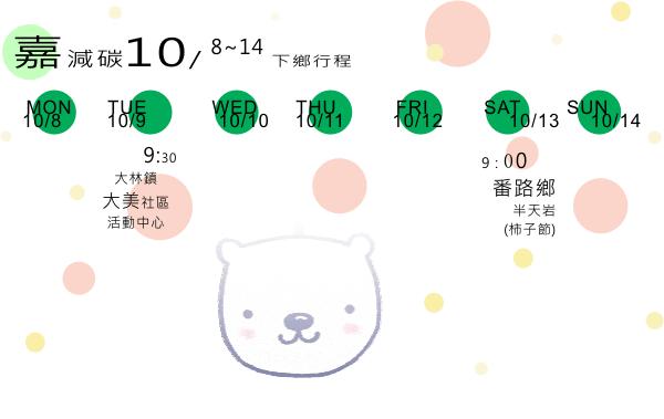 行程表1008-14