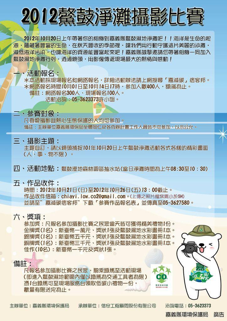 淨灘海報2