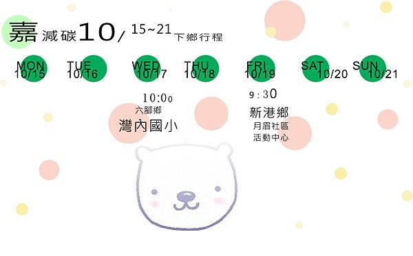 行程表1015-21