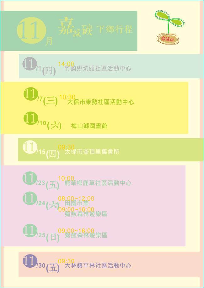 11月行程表1