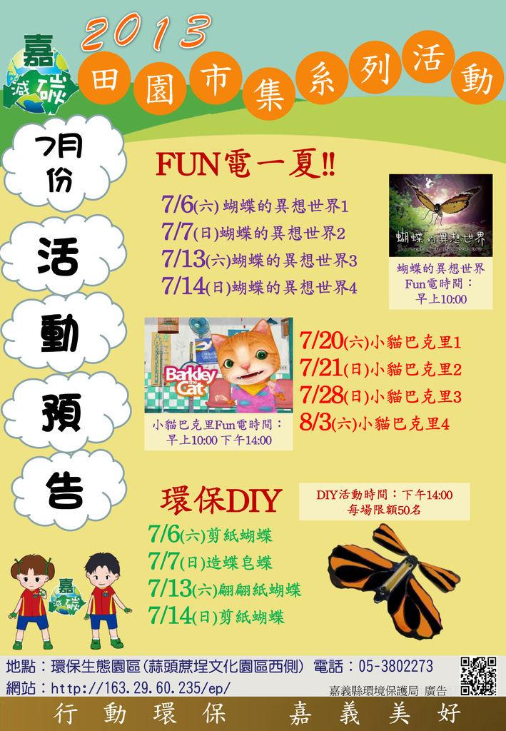 7月份系列活動預告