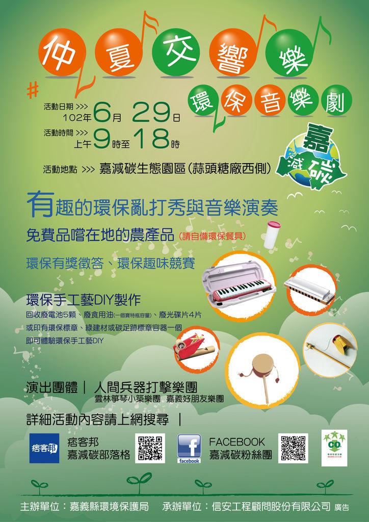 有聲有色‧環保音樂劇場06170431