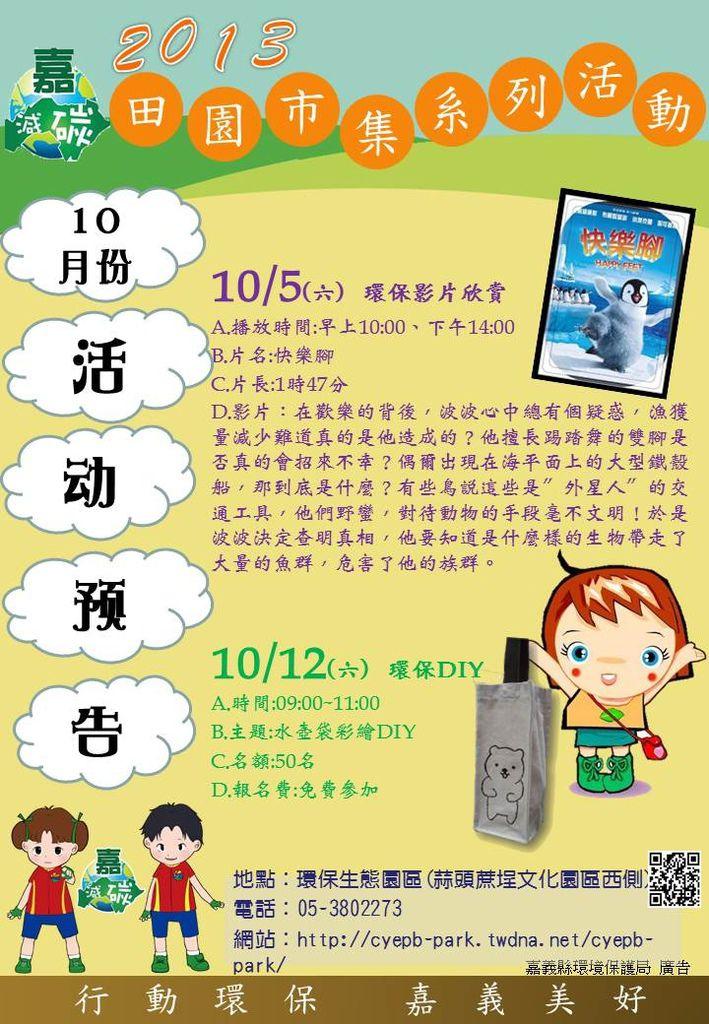 10月份系列活動預告-1002