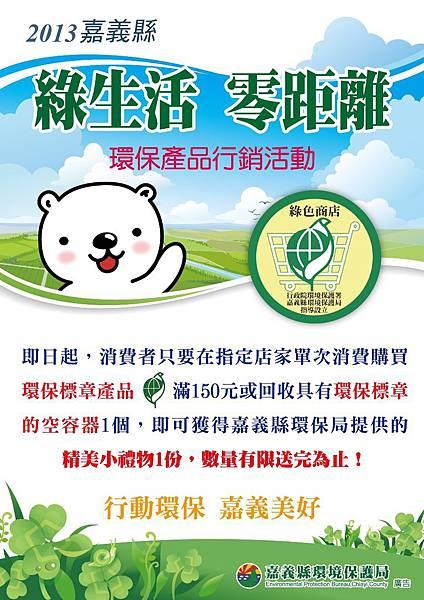 1114-環保產品行銷活動海報-01