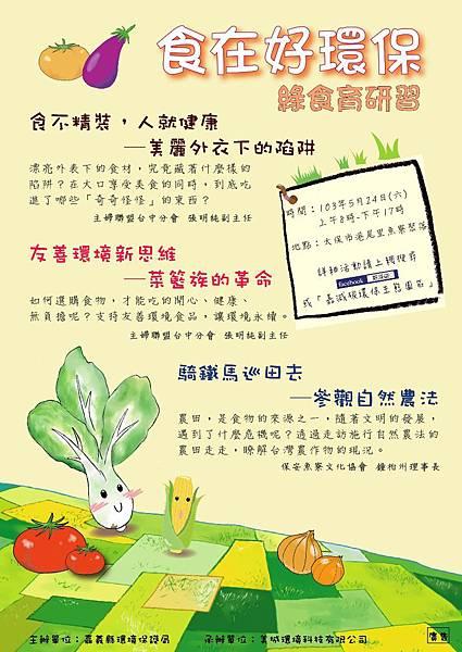 食安海報0501-01