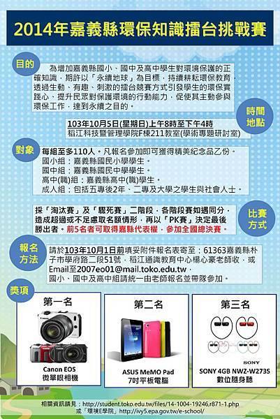 2013環保擂台賽海報 fh