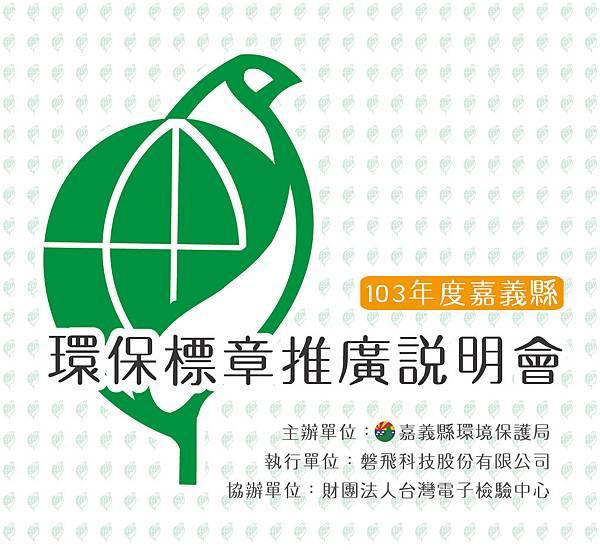 103機關綠色採購活動規劃議程表-06