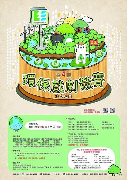 105年環保戲劇送印0222 A1-01.jpg