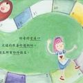 愛溪口驚奇記-繪本11.jpg
