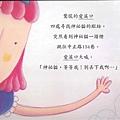 愛溪口驚奇記-繪本28.jpg