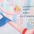 愛溪口驚奇記-繪本27.jpg