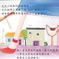愛溪口驚奇記-繪本30.jpg