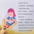 愛溪口驚奇記-繪本39.jpg