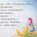 愛溪口驚奇記-繪本45.jpg