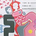 愛溪口驚奇記-繪本49.jpg