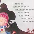 愛溪口驚奇記-繪本64.jpg