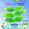 2月田園市集-綠色消費守護森林cs6_1060217-01.jpg