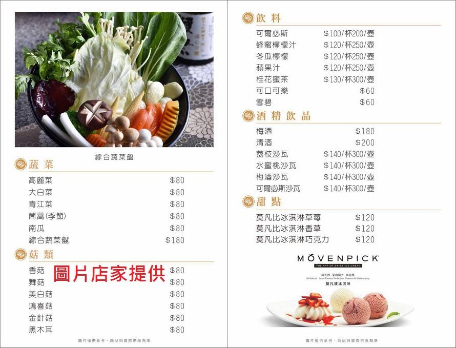 menu 204