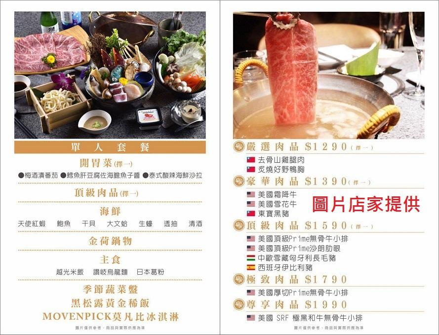 menu 201