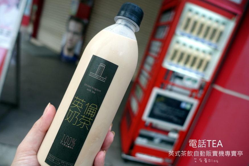 電話TEA 英式茶飲自動販賣機專賣亭201.JPG